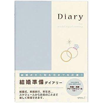 デザインフィル 手帳 ミドリ HF ダイアリー 結婚準備 A5