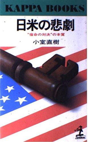 """日米の悲劇—""""宿命の対決""""の本質 (カッパ・ブックス)"""