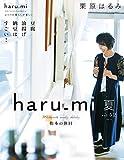 栗原はるみ haru_mi 2019年 07月号 [雑誌] (デジタル雑誌)