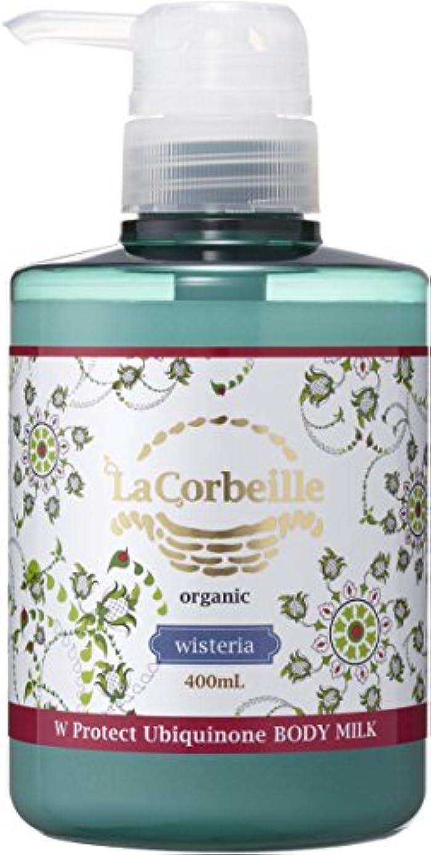 分布安全でないラフ睡眠ラ コルベイユ W プロテクト A  ボディミルク(ウィステリアの香り)