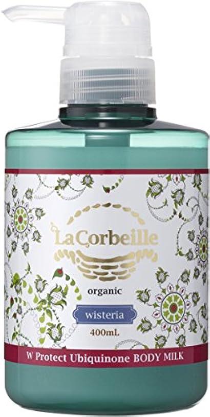 聖なる過敏な制限ラ コルベイユ W プロテクト A  ボディミルク(ウィステリアの香り)