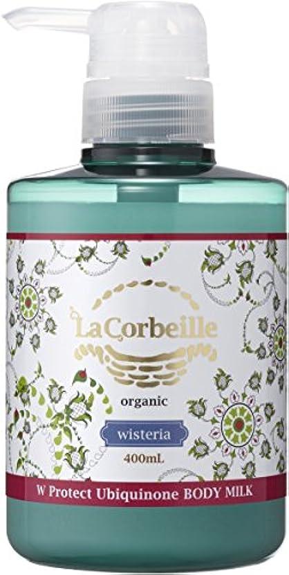 売上高知覚水族館ラ コルベイユ W プロテクト A  ボディミルク(ウィステリアの香り)