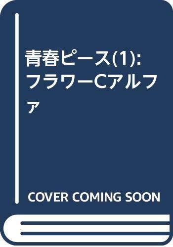 [画像:青春ピース (1) (フラワーコミックス)]