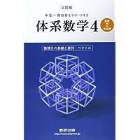 微積分の基礎と数列・ベクトル〔高校2年生用〕 (中高一貫教育をサポートする体系数学)