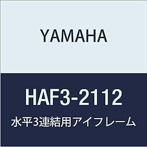 ヤマハ YAMAHA 水平3連結用アイフレーム IF2112用 HAF3-2112