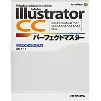 Adobe Illustrator CC パーフェクトマスター(CC/CS6/CS5/CS4/CS3/CS2対応、Win/Mac両対応、DLデータサービス付)(Perfect Master 148)