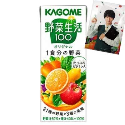 カゴメ 野菜生活100 オリジナル 200ml x 48本(2ケース)+クリアファイルおまけ