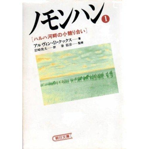 ノモンハン〈1〉ハルハ河畔の小競り合い (朝日文庫)の詳細を見る
