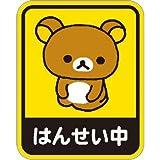 【リラックマ】コレクションステッカー(はんせい中)