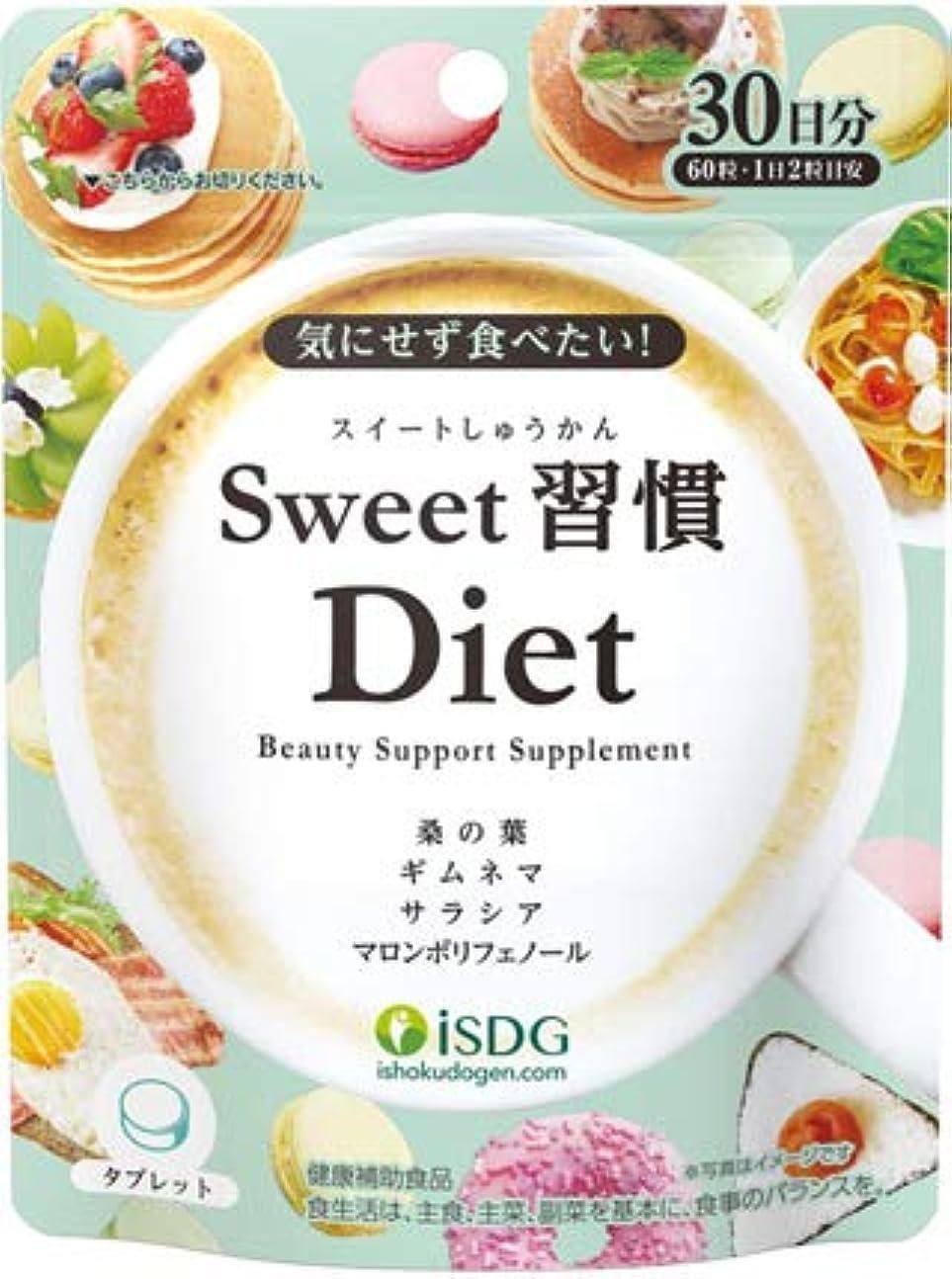 帝国ルーム静けさ医食同源ドットコム 医食同源 Sweet 習慣 Diet 60粒×5個セット スイート ダイエット
