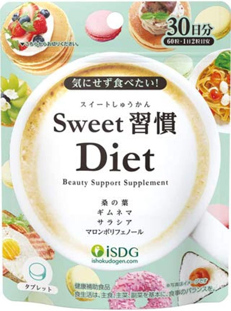お互い吸収見物人医食同源ドットコム 医食同源 Sweet 習慣 Diet 60粒×5個セット スイート ダイエット