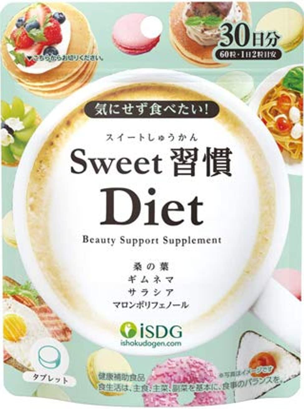 急流先駆者屈辱する医食同源ドットコム 医食同源 Sweet 習慣 Diet 60粒×5個セット スイート ダイエット
