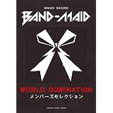 BAND-MAID バンドスコア/WORLD DOMINATION メンバーズセレクション