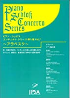 ピアノシュロスコンチェルトシリーズ 導入編 Vol.2 ~アラベスク~