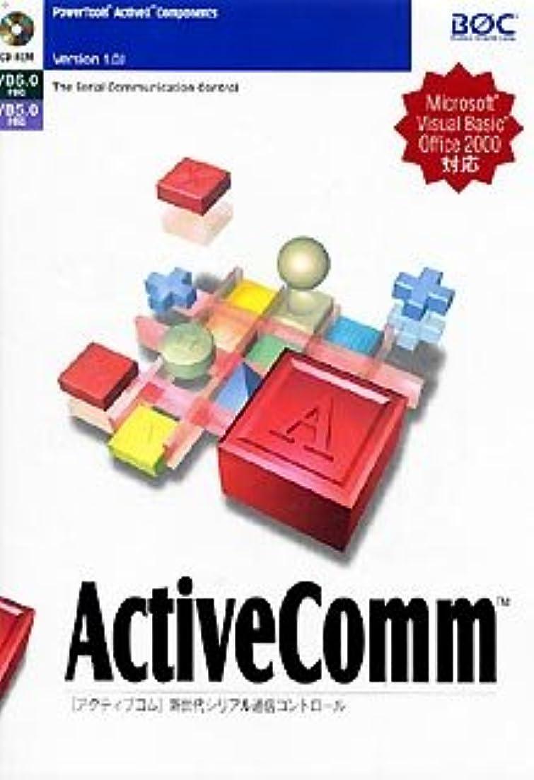 ガス破壊的な明るいPowerToolsシリーズ ActiveComm Ver.1.0J 3開発ライセンス