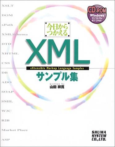 今日から使えるXMLサンプル集の詳細を見る