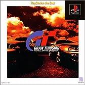 グランツーリスモ PlayStation the Best