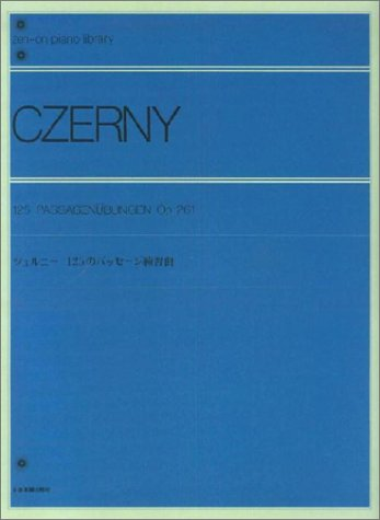 ツェルニー 125のパッセージ練習曲 (ピアノライブラリー)