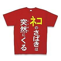 (クラブティー) ClubT ネコのさばきは突然にくる Tシャツ Pure Color Print(赤) L レッド