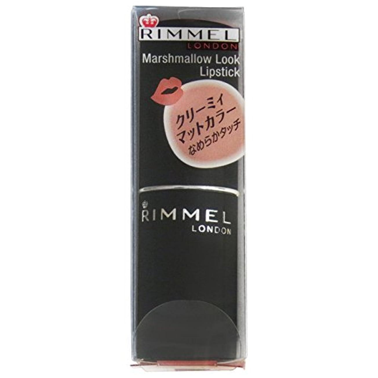 回復一般的に悪化するリンメル マシュマロルック リップスティック 025 レディッシュブラウン 3.8g