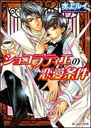 ショコラティエの恋愛条件 (角川ルビー文庫)の詳細を見る