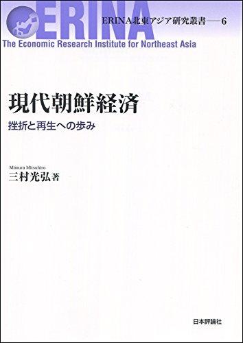 現代朝鮮経済  挫折と再生への歩み (ERINA北東アジア研究叢書6)