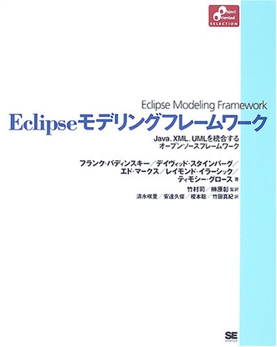 Eclipseモデリングフレームワーク (Object Oriented SELECTION)の詳細を見る