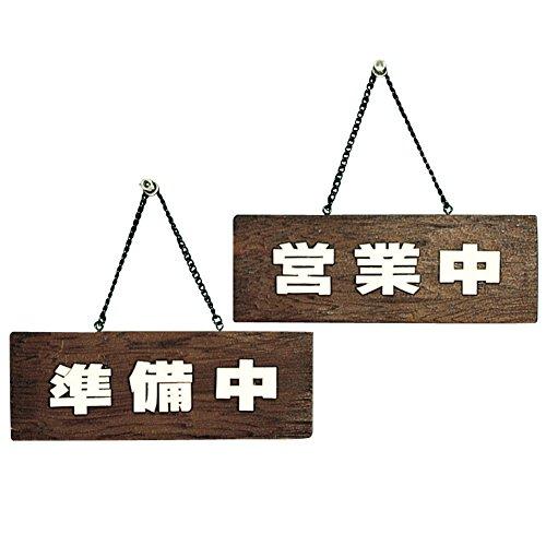 [해외]빛 사인 플레이트 영업중인 준비중 나무 H758-1 parent/Optical sign plate Open during preparation wooden H758-1 parent