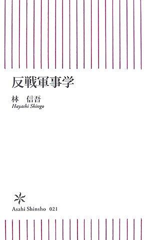 反戦軍事学 (朝日新書)の詳細を見る