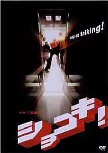 ショコキ! [DVD]