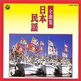 日本民謡全曲集