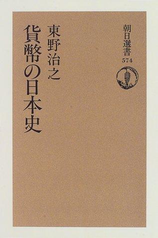 貨幣の日本史 (朝日選書)の詳細を見る
