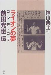 ライオンの夢―コンデ・コマ=前田光世伝