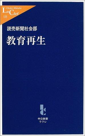 教育再生 (中公新書ラクレ)の詳細を見る