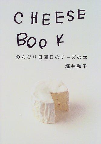 CHEESE BOOK—のんびり日曜日のチーズの本