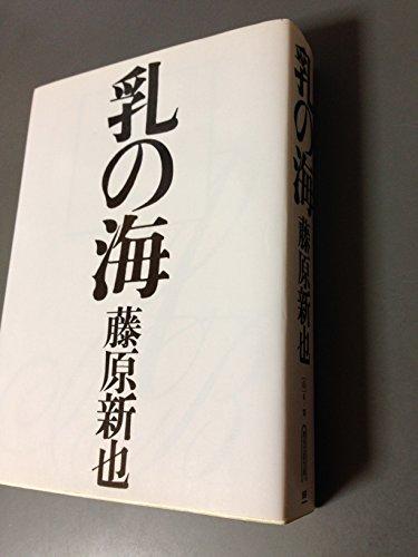 乳の海 (朝日文芸文庫)の詳細を見る