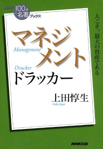 [上田 惇生]のNHK「100分de名著」ブックス ドラッカー マネジメント NHK「100分de名著」ブックス