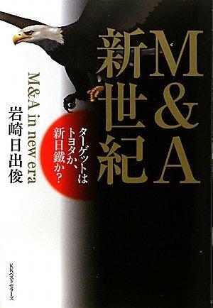 M&A新世紀 ターゲットはトヨタか、新日鐵か?