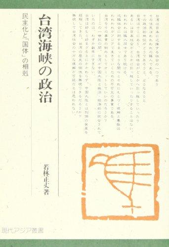台湾海峡の政治―民主化と「国体」の相剋 (現代アジア叢書)