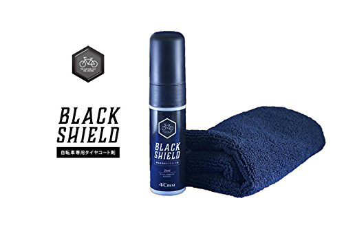 BLACK SHIELD ブラックシールド 自転車専用タイヤコート剤