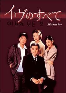 「イヴのすべて」DVD-BOX