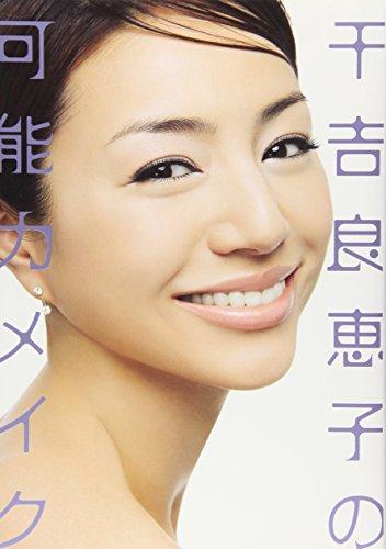 千吉良恵子の可能力メイク (美人開花シリーズ)の詳細を見る