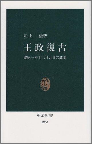 王政復古―慶応3年12月9日の政変 (中公新書)の詳細を見る