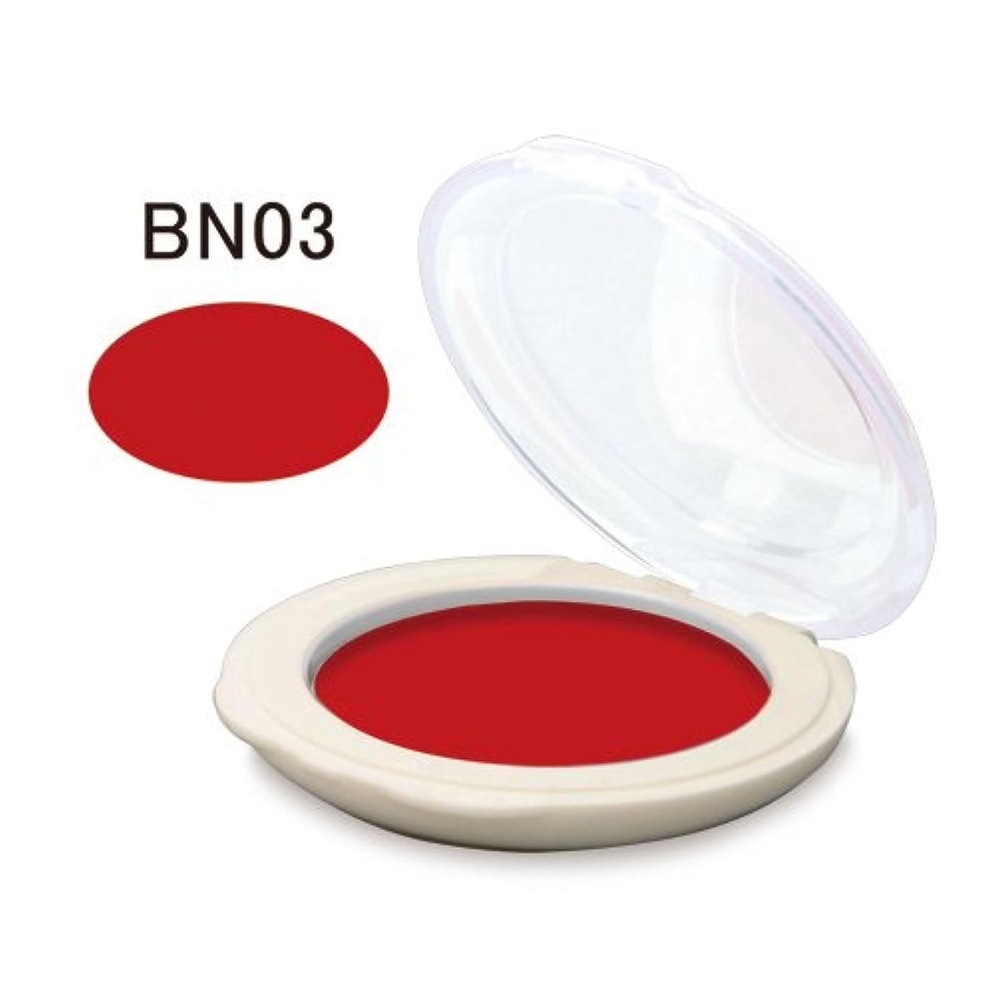 雄大な債権者鎮静剤舞台屋リップ(マット系) (BN03)