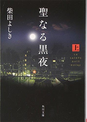 聖なる黒夜〈上〉 (角川文庫)