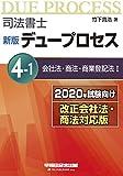 司法書士 新版 デュープロセス (4-1) 会社法・商法・商業登記法(1) 2020年試験向け 改正民法対応版