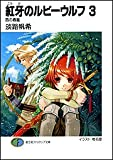 紅牙のルビーウルフ〈3〉西の春嵐 (富士見ファンタジア文庫)