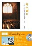 『四日間の奇蹟』ピアノ名曲集 「時の踊り」(CD付き) 画像