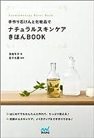 手作り石けんと化粧品でナチュラルスキンケアきほんBOOK (Aromatherapy Basic Book)