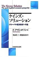 ケインズ・ソリューション―グローバル経済繁栄への途 (ポスト・ケイジアン叢書)